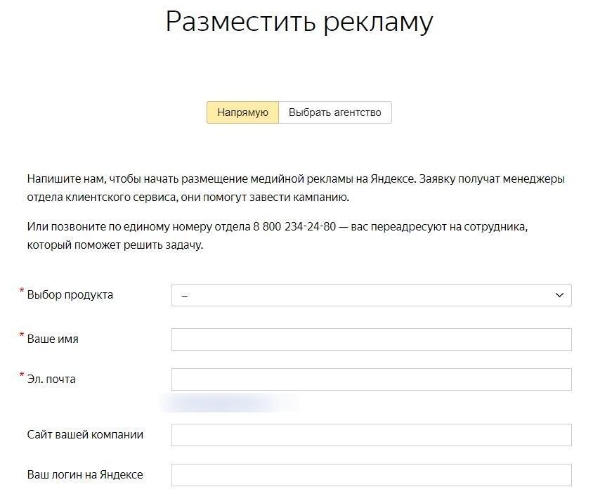 3Что такое Яндекс.Дисплей