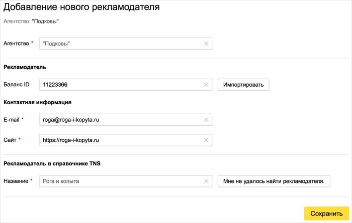 1 Что такое Яндекс.Дисплей
