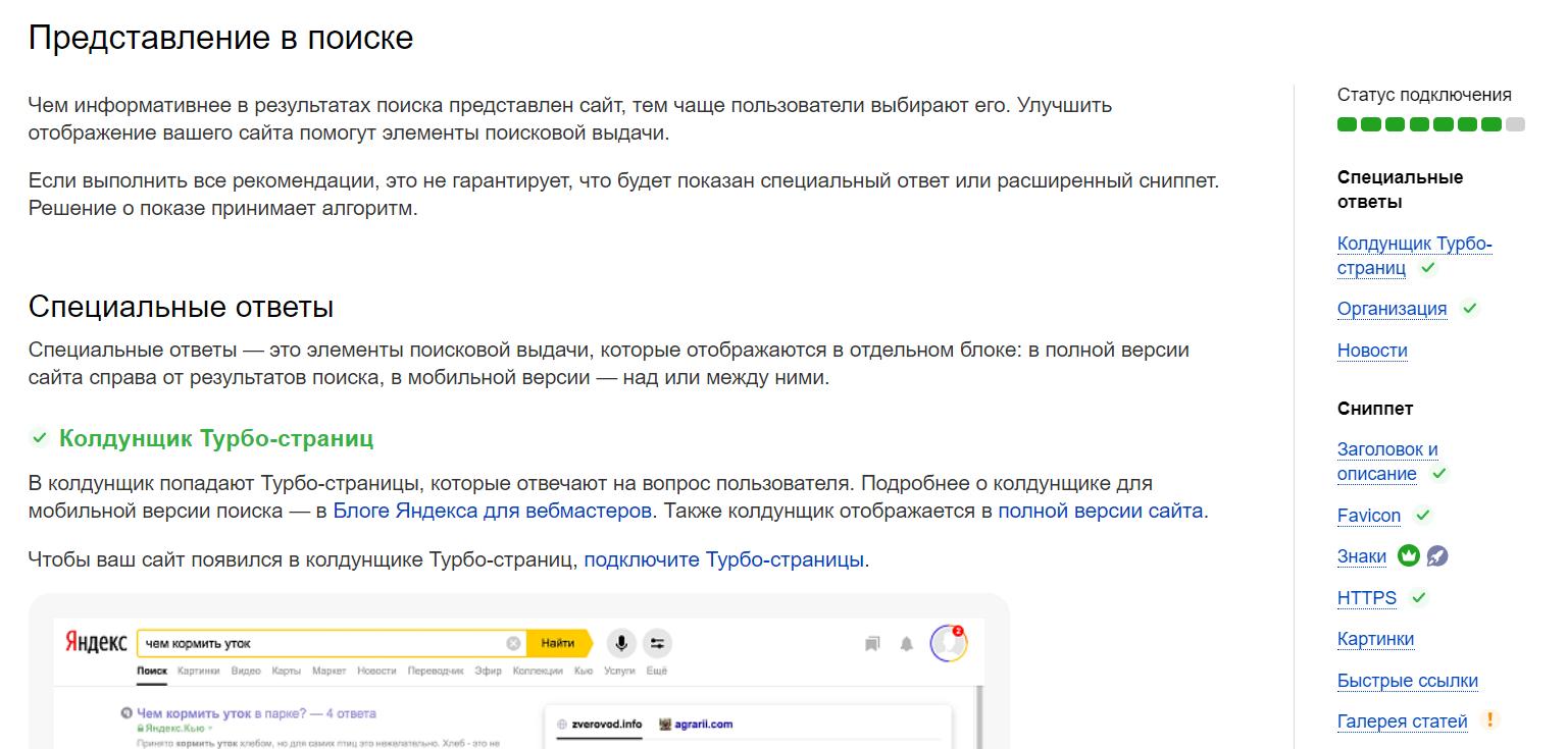 3 Продвижение сайта в топ Яндекса особенности оптимизации.png