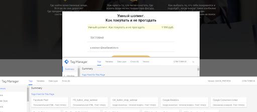 Рис. 5. Основной сайт и всплывающее окно (iframe) регистрационной формы на другом поддомене с консолью отладки Google Tag Manager