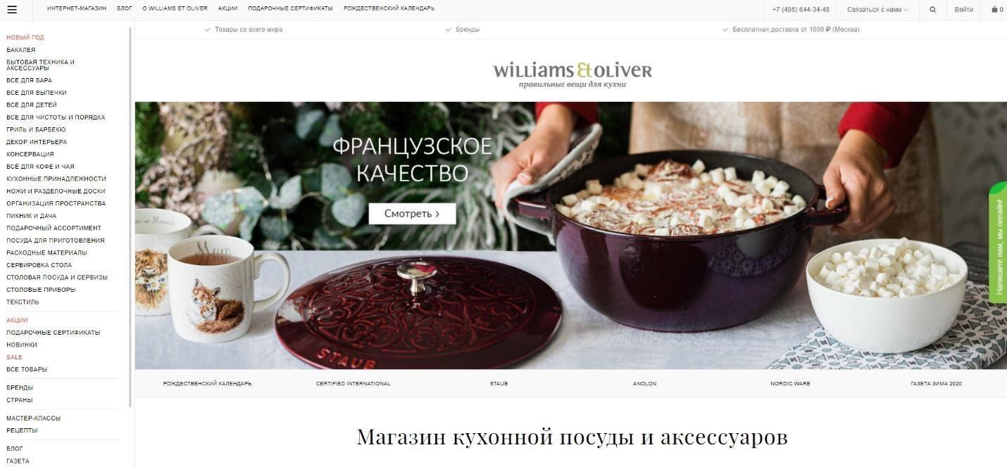 1_magazin_kuhonnoy_posudy.jpg