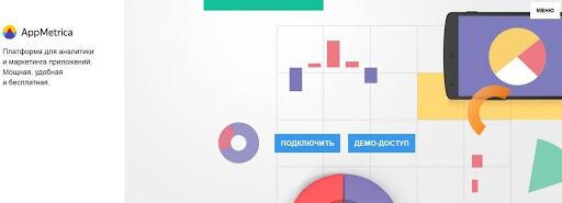 2 Сравнение аналитических систем для мобильного маркетинга.jpg