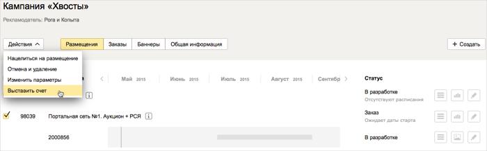 5Что такое Яндекс.Дисплей